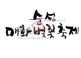 섬네일: 순성매화벚꽃축제 - 손글씨 > 캘리그래피 > 행사/축제