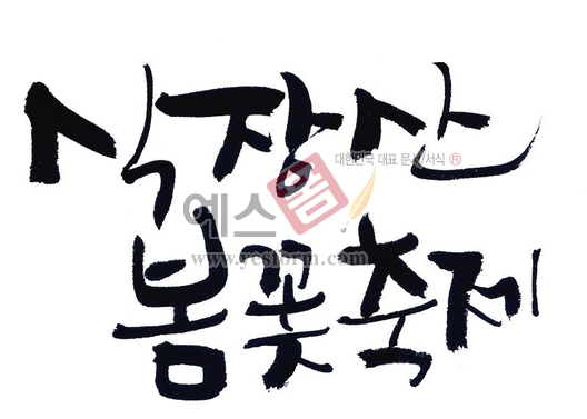 미리보기: 식장산봄꽃축제 - 손글씨 > 캘리그래피 > 행사/축제