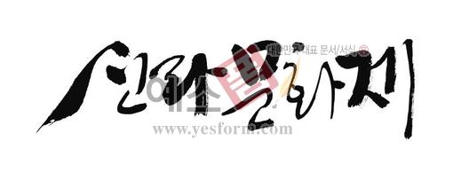 미리보기: 신라문화제 - 손글씨 > 캘리그래피 > 행사/축제