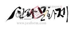 섬네일: 신라문화제 - 손글씨 > 캘리그래피 > 행사/축제
