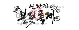 섬네일: 신탄진 봄꽃축제 - 손글씨 > 캘리그래피 > 행사/축제