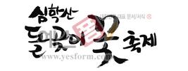 섬네일: 심학산 돌곶이꽃축제 - 손글씨 > 캘리그래피 > 행사/축제