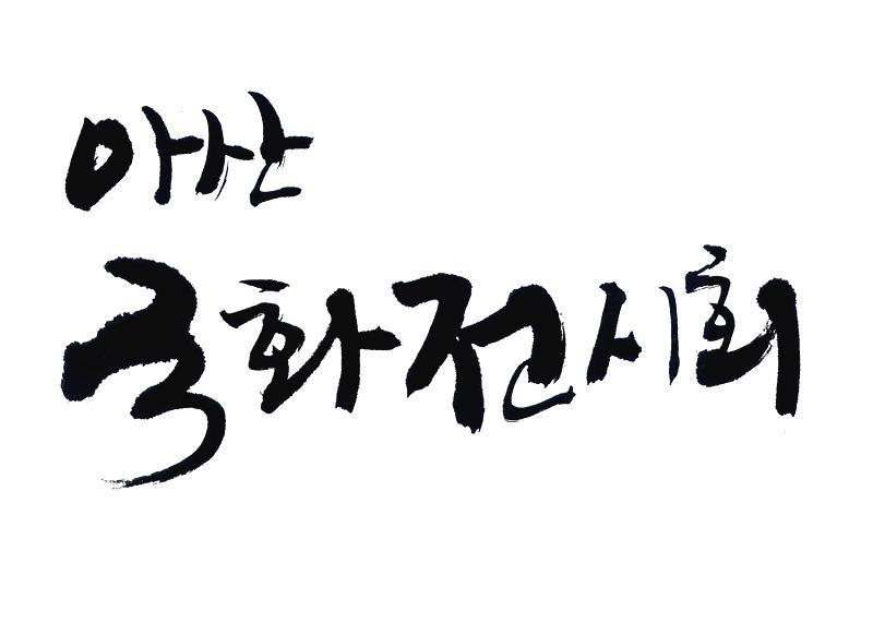 아산 국화전시회