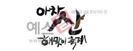 섬네일: 아차산 해맞이축제 - 손글씨 > 캘리그래피 > 행사/축제