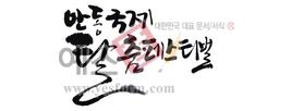 섬네일: 안동 국제탈춤페스티벌 - 손글씨 > 캘리그래피 > 행사/축제
