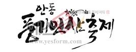 섬네일: 안동풍기 인삼축제 - 손글씨 > 캘리그래피 > 행사/축제