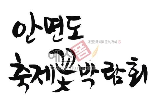 미리보기: 안면도 축제꽃박람회 - 손글씨 > 캘리그래피 > 행사/축제