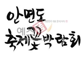 섬네일: 안면도 축제꽃박람회 - 손글씨 > 캘리그래피 > 행사/축제