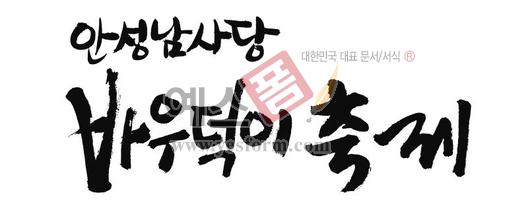 미리보기: 안성 남사당바우덕이축제 - 손글씨 > 캘리그래피 > 행사/축제