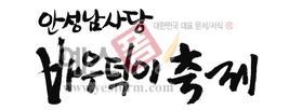 섬네일: 안성 남사당바우덕이축제 - 손글씨 > 캘리그래피 > 행사/축제