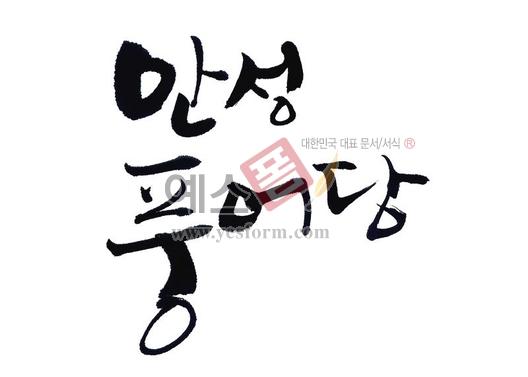 미리보기: 안성풍어당 - 손글씨 > 캘리그래피 > 행사/축제