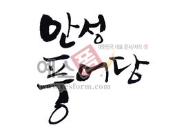 섬네일: 안성풍어당 - 손글씨 > 캘리그래피 > 행사/축제