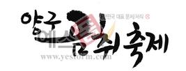 섬네일: 양구 곰취축제 - 손글씨 > 캘리그래피 > 행사/축제