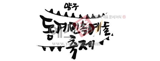 미리보기: 양구동계 민속예술축제 - 손글씨 > 캘리그래피 > 행사/축제