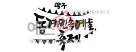 섬네일: 양구동계 민속예술축제 - 손글씨 > 캘리그래피 > 행사/축제