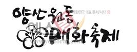 섬네일: 양산원동 매화축제 - 손글씨 > 캘리그래피 > 행사/축제