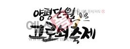 섬네일: 양평단월 고로쇠출제 - 손글씨 > 캘리그래피 > 행사/축제
