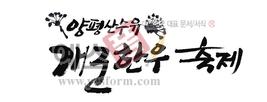 섬네일: 양평산 수유개군한우축제 - 손글씨 > 캘리그래피 > 행사/축제