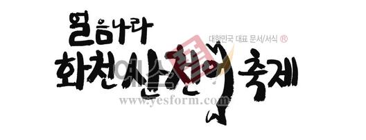 미리보기: 얼음나라 화천산천어축제 - 손글씨 > 캘리그래피 > 행사/축제