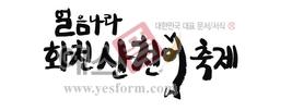 섬네일: 얼음나라 화천산천어축제 - 손글씨 > 캘리그래피 > 행사/축제