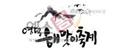 섬네일: 영덕 해맞이축제 - 손글씨 > 캘리그래피 > 행사/축제