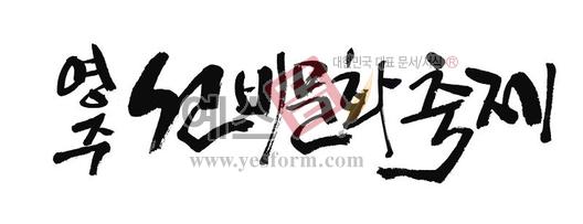 미리보기: 영주 선비문화축제 - 손글씨 > 캘리그래피 > 행사/축제