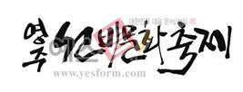 섬네일: 영주 선비문화축제 - 손글씨 > 캘리그래피 > 행사/축제