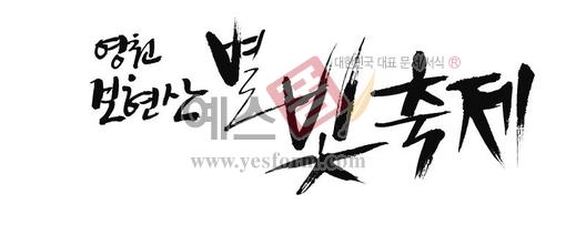 미리보기: 영천 보현산�甁扈旋� - 손글씨 > 캘리그래피 > 행사/축제