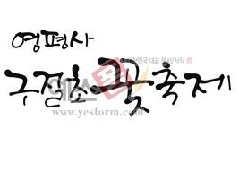 섬네일: 영평 사구절초꽃축제 - 손글씨 > 캘리그래피 > 행사/축제
