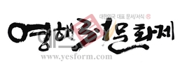섬네일: 영해 삼일문화제 - 손글씨 > 캘리그래피 > 행사/축제