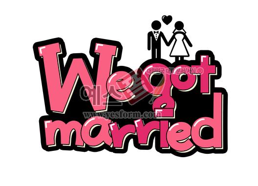미리보기: we got married - 손글씨 > POP > 웨딩축하