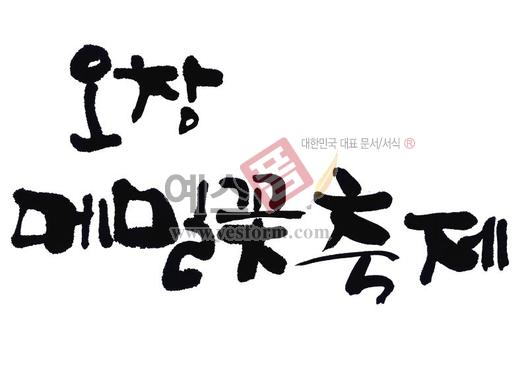 미리보기: 오창 메밀꽃축제 - 손글씨 > 캘리그래피 > 행사/축제