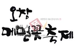 섬네일: 오창 메밀꽃축제 - 손글씨 > 캘리그래피 > 행사/축제
