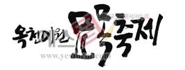 섬네일: 옥천이원 묘목축제 - 손글씨 > 캘리그래피 > 행사/축제