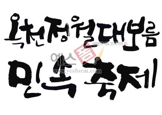 미리보기: 옥천정월대보름 민속축제 - 손글씨 > 캘리그래피 > 행사/축제
