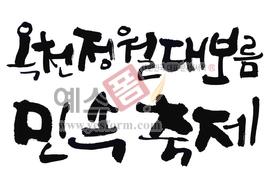 섬네일: 옥천정월대보름 민속축제 - 손글씨 > 캘리그래피 > 행사/축제