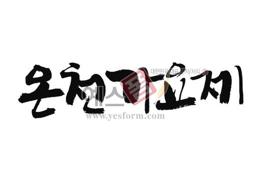 미리보기: 온천가요제 - 손글씨 > 캘리그래피 > 행사/축제