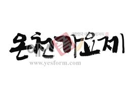 섬네일: 온천가요제 - 손글씨 > 캘리그래피 > 행사/축제