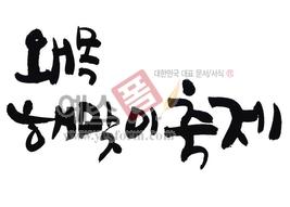 섬네일: 왜목 해맞이축제 - 손글씨 > 캘리그래피 > 행사/축제