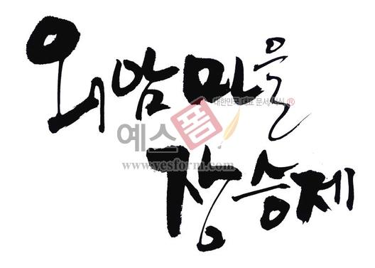 미리보기: 외암마을장승제 - 손글씨 > 캘리그래피 > 행사/축제