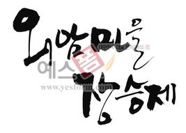 섬네일: 외암마을장승제 - 손글씨 > 캘리그래피 > 행사/축제