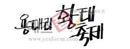 섬네일: 용대리 황태축제 - 손글씨 > 캘리그래피 > 행사/축제