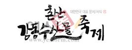 섬네일: 울산 강동수산물축제 - 손글씨 > 캘리그래피 > 행사/축제