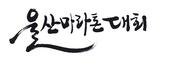 울산 마라톤대회1