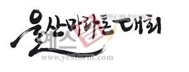 섬네일: 울산 마라톤대회1 - 손글씨 > 캘리그래피 > 행사/축제