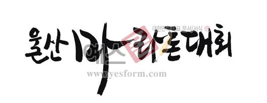 미리보기: 울산 마라톤대회2 - 손글씨 > 캘리그래피 > 행사/축제