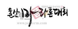 섬네일: 울산 마라톤대회2 - 손글씨 > 캘리그래피 > 행사/축제