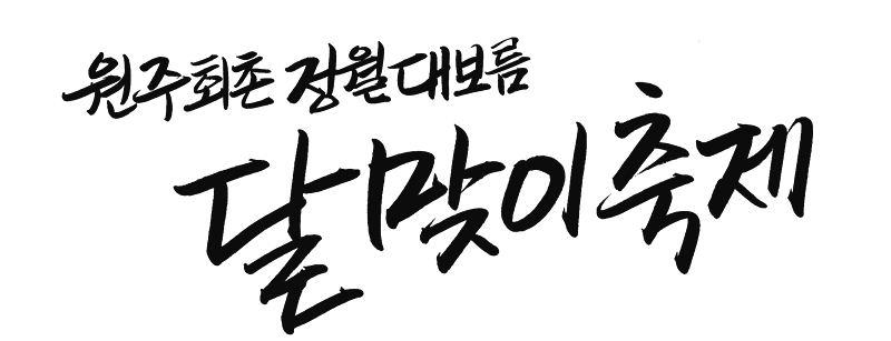 원주회촌 정월대보름달맞이축제