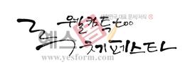 섬네일: 웰컴투록체페스타 - 손글씨 > 캘리그래피 > 행사/축제