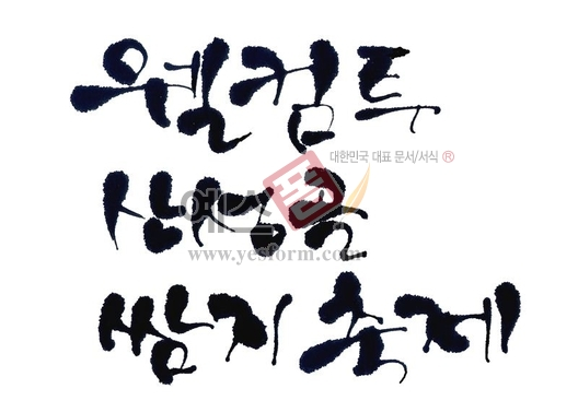 미리보기: 웰컴투산성골쌈지축제 - 손글씨 > 캘리그래피 > 행사/축제